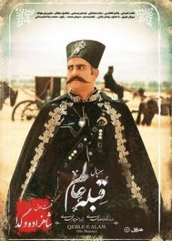 قبله عالم – قسمت 1: شاهزاده و گدا