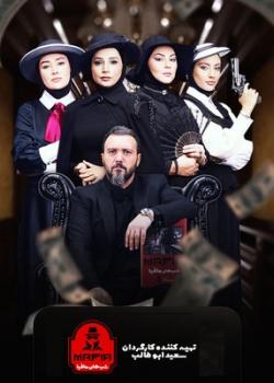 شب های مافیا 3 – فصل 2 – قسمت 1