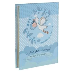 آلبوم خاطرات کودک الپی کیدز مدل لک لک آبی