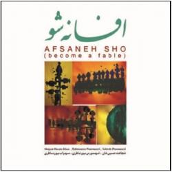آلبوم موسیقی افسانه شو اثر سهراب پورناظری و شجاعت حسین خان