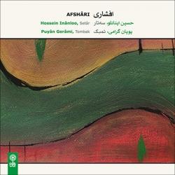 آلبوم موسیقی افشاری اثر حسین اینانلو و پویان گرامی نشر ماهور