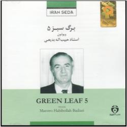 آلبوم موسیقی برگ سبز 5 اثر حبیب الله بدیعی