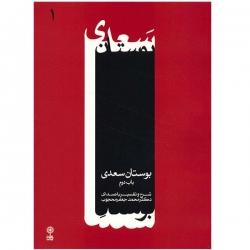 آلبوم موسیقی بوستان سعدی – محمدجعفر محجوب