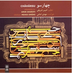 آلبوم موسیقی چهارسو – مهدی امامی