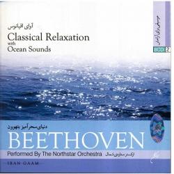 آلبوم موسیقی دنیای سحرآمیز بتهوون