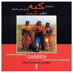 آلبوم موسیقی گبه – حسین علیزاده