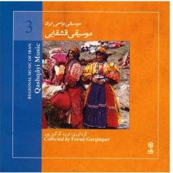 آلبوم موسیقی قشقایی (موسیقی نواحی ایران 3)