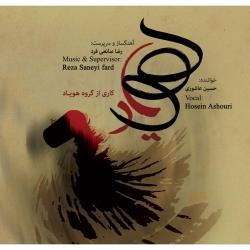آلبوم موسیقی هویاد اثر گروه هویاد