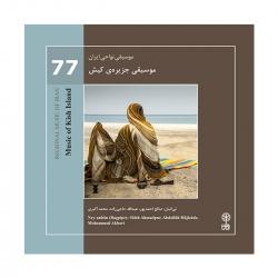 آلبوم موسیقی جزیرهی کیش اثر صالح احمد پور
