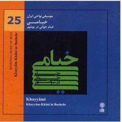 آلبوم موسیقی خیامی – خیام خوانی در بوشهر (موسیقی نواحی ایران 25)