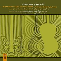 آلبوم موسیقی کتاب چهارم ردیف دوره متوسطه تار و سه تار اثر هوشنگ ظریف و اشکان غفوری نشر ماهور