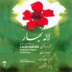 آلبوم موسیقی لاله بهار اثر شهرام ناظری