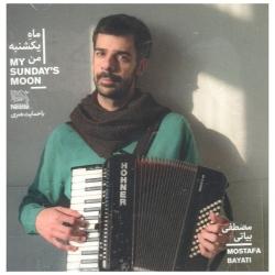 آلبوم موسیقی ماه یکشنبه من اثر مصطفی بیاتی