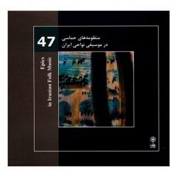 آلبوم موسیقی مجموعه منظومه های حماسی (موسیقی نواحی ایران 47) – محمدرضا درویشی