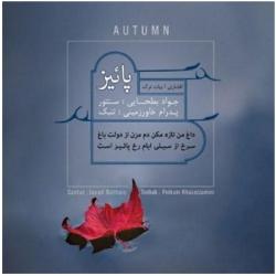 آلبوم موسیقی پائیز اثر جواد بطحایی