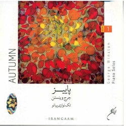 آلبوم موسیقی پاییز اثر جرج وینستن