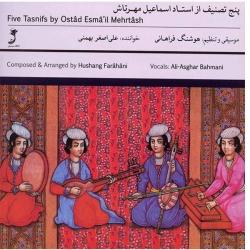 آلبوم موسیقی پنج تصنیف از استاد اسماعیل مهرتاش – علی اصغر بهمنی