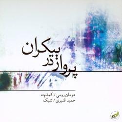 آلبوم موسیقی پرواز در بیکران اثر هومان رومی و حمید قنبری