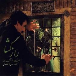 آلبوم موسیقی راز گشا اثر علیرضا افتخاری