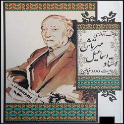 آلبوم موسیقی ردیف آوازی استاد اسماعلیل مهرتاش اثر داوود فیاضی