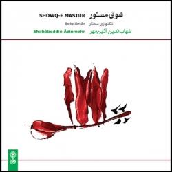 آلبوم موسیقی شوق مستور اثر شهاب الدین آذین مهر