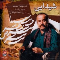 آلبوم موسیقی شیدایی اثر صدیق تعریف