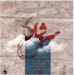 آلبوم موسیقی سروشان – محسن کرامتی، علیرضا حاجی طالب