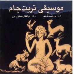 آلبوم موسیقی تربت جام – نورمحمد درپور