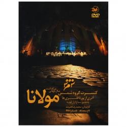 آلبوم موسیقی تصویری کنسرت گروه شمس اثر گروه شمس نشر آوای نوین