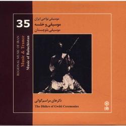 آلبوم موسیقی و خلسه (موسیقی نواحی ایران 35)