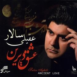 آلبوم موسیقی عشق دیرین اثر سالار عقیلی نشر سروش