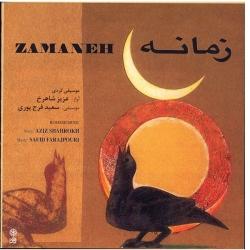 آلبوم موسیقی زمانه – عزیز شاهرخ