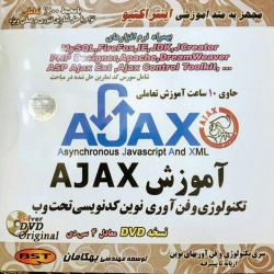 آموزش ajax کد نویسی تحت وب نشر بهکامان