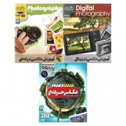 آموزش جامع عکاسی حرفه ای و عکاسی دیجیتال و عکاسی پاناروما نشر پانا مجموعه سه عددی