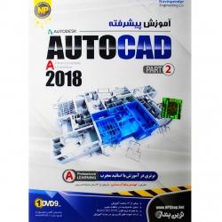 آموزش پیشرفته AutoCAD 2018 Part 2 نشر نوین پندار