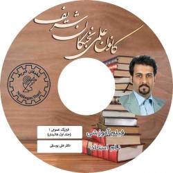 آموزش تصویری فیزیک ۱ هالیدی نشر  کانون علمی نخبگان شریف