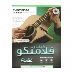 آموزش تصویری گیتار فلامینکو نشر درنا