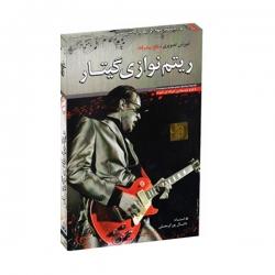 آموزش تصویری ریتم نوازی گیتار سطح پیشرفته نشر دنیای نرم افزار سینا