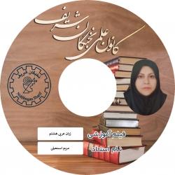 آموزش تصویری زبان عربی هشتم نشر نخبگان شریف