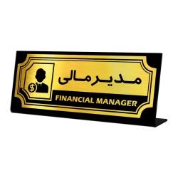 استند رومیزی اداری آژنگ طرح مدیر مالی کد SOFC-19