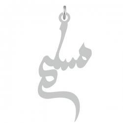 آویز گردنبند کرابو طرح مسلم مدل Kb2-619