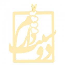 آویز گردنبند طلا 18 عیار زنانه کرابو طرح دوست دارم مدل Kr3221