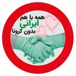 برچسب ایمنی طرح ایران بدون کرونا کد 30