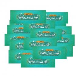 برچسب طرح مذهبی غدیر کد 30001529 بسته 20 عددی