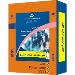 بسته آموزشی غیر حضوری قانون مدیریت خدمات کشوری نشر مرکز آموزش و تحقیقات صنعتی ایران