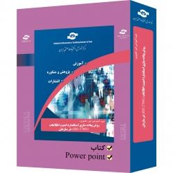 بسته آموزشی غیر حضوری روش پیاده سازی استاندارد امنیت اطلاعات ISO 27001 در سازمان ها تدوین مرکز آموزش و تحقیقات صنعتی ایران