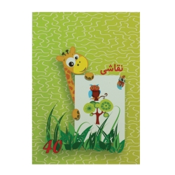 دفتر نقاشی 40 برگ پارسیان کد MA-ZarOwl-40