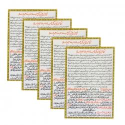 دعا حرز حضرت امام حسن (ع) کد02 بسته 5 عددی
