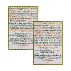 دعا حرز حضرت امام حسین علیه السلام کد02 بسته 2 عددی
