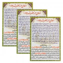 دعا حرز حضرت جواد علیه السلام کد 02 بسته 3 عددی